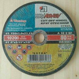 Диски отрезные - Диск отрезной по металлу 150х2,0х22 мм, 0