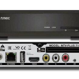 Спутниковое телевидение - Ресивер спутниковый NTV PLUS 710 HD Акция, 0