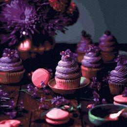 Картины, постеры, гобелены, панно - КАРТИНА ПО НОМЕРАМ 40Х50 Фиолетовый десерт, 0