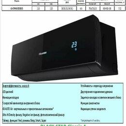 Кондиционеры - Сплит-система Hinense BLACK STAR Classic A  AS-07HR4SYDDE035, 0