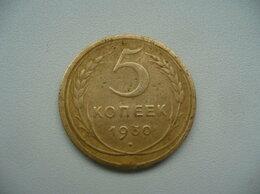 Монеты - 5 копеек 1930г., 0