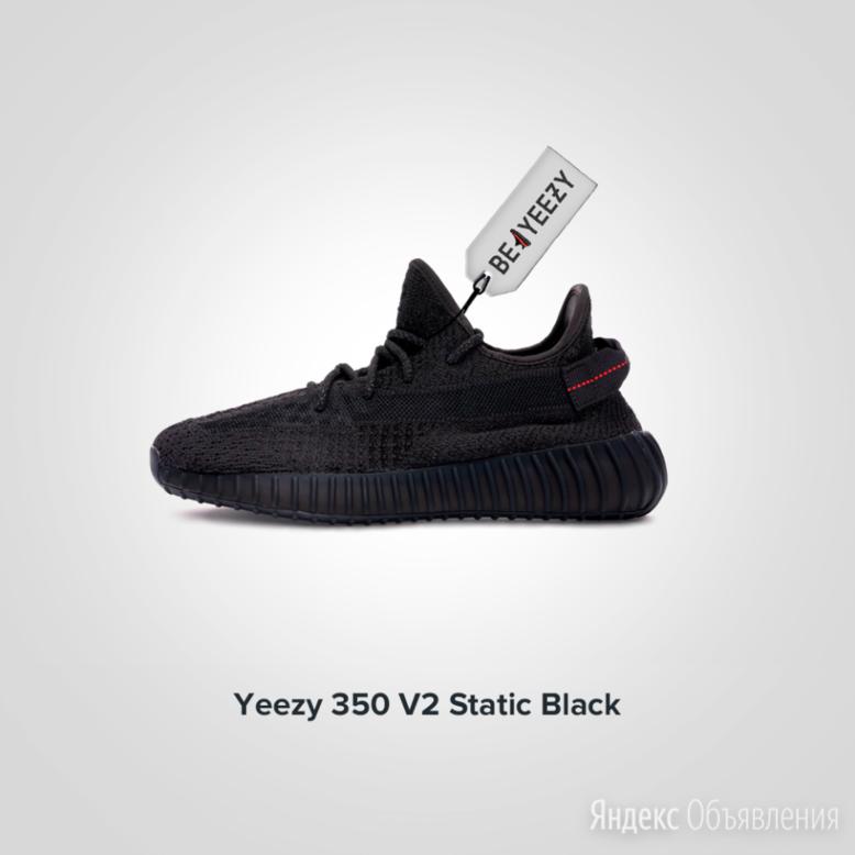 Adidas Yeezy Boost 350 Black (Адидас Изи Буст 350) Оригинал по цене 29000₽ - Кроссовки и кеды, фото 0