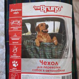Транспортировка, переноски - Чехол для перевозки собак в автомобиле, 0