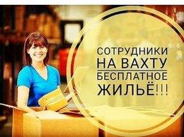 Комплектовщик - Вахта Комплектовщик\ца в Москве , 0