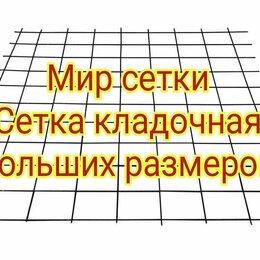 Сетки и решетки - Кладочная сетка больших размеров, 0