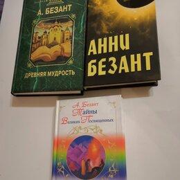 Астрология, магия, эзотерика - Анни Безант , 0
