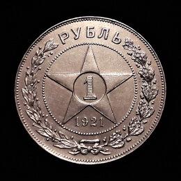 Монеты - Рубль 1921 РСФСР, 0