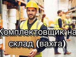 Комплектовщик - Комплектовщик Вахта в Москве , 0
