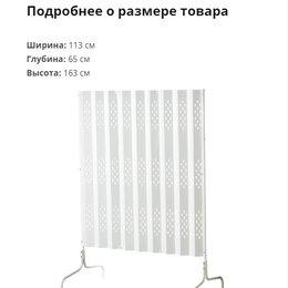 Ширмы - Ширма IKEA, 0
