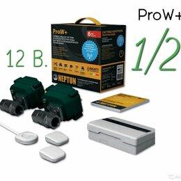 Водопроводные трубы и фитинги - Система защиты от протечки воды Neptun ProW+ 1/2, 0