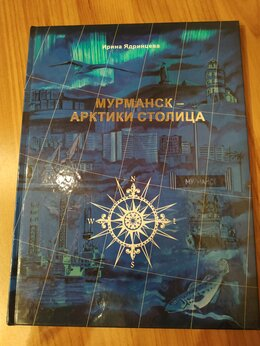 """Детская литература - Новая книга """"Мурманск-Арктики столица"""" 2011, 0"""