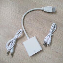 Кабели и разъемы - Переходник HDMI to VGA c доп. питанием, 0