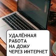 Специалисты - Консультант онлайн на дому, 0