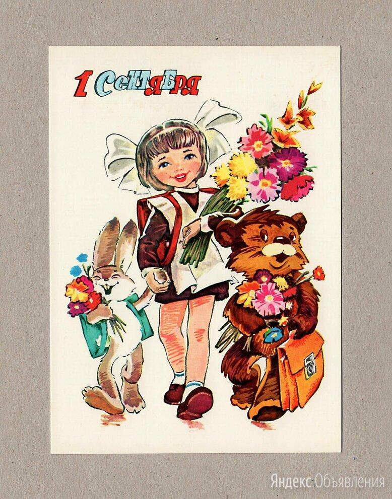 Открытка СССР 1 сентября Четвериков 1982 чистая школа школьная форма ранец по цене 349₽ - Открытки, фото 0