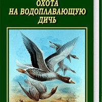 "Прочее - Книга ""Охота на водоплавающую дичь"", 0"