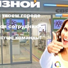 Менеджеры - Менеджер по продажам - Связной!, 0
