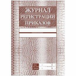 Журналы и газеты - Журнал регистрации приказов А4, 28л., на…, 0