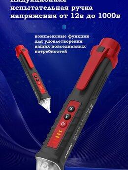 Измерительные инструменты и приборы - Бесконтактный тестер напряжения переменного тока, 0