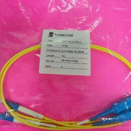 Кабели и разъемы - Кабель патч-корд волоконно-оптический Vimcom LC-SC Duplex 1m, 0