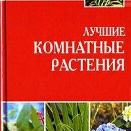 Словари, справочники, энциклопедии - Лучшие комнатные растения. С автографом авторов, 0