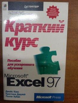 Компьютеры и интернет - Краткий курс Microsoft Excel 97, 0