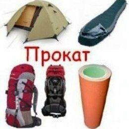 Аренда транспорта и товаров - Прокат снаряжения (палатки, рюкзаки, спальники, горное и водное снаряжение, ...), 0