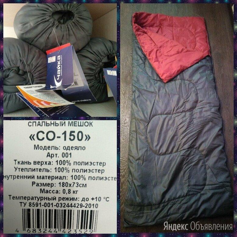 Спальный мешок по цене 990₽ - Спальные мешки, фото 0