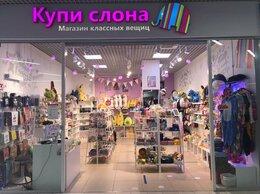 "Продавец - Магазин ""Купи слона"", 0"