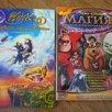 DVD диски + игры+ Фильмы по цене 9₽ - Игры для приставок и ПК, фото 6