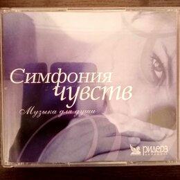 Музыкальные CD и аудиокассеты - Симфония чувств, музыка для души (3 диска), 0