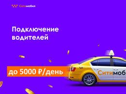 """Водитель - Водитель такси """"Ситимобил"""", 0"""