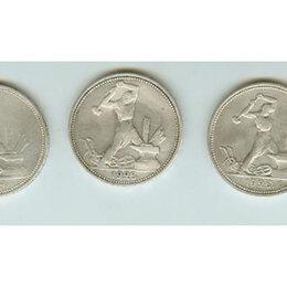 Монеты - Продам 5 серебрянных полтиников 1922-1924 года, 0