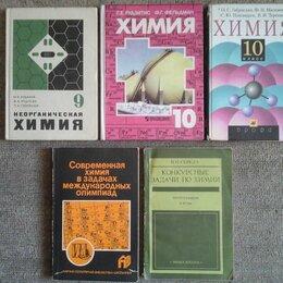Наука и образование - ХИМИЯ-учебники для  9, 10 клас,/задачи д/поступающих в  вузы и др., б/у, 0