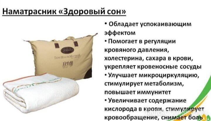 Наматрасник Тяньши (Tiens, Тяньши) Здоровый сон по цене 38999₽ - Наматрасники и чехлы для матрасов, фото 0