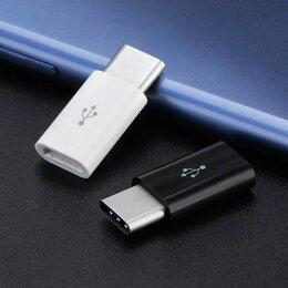 Зарядные устройства и адаптеры - Переходник Micro USB - Type-C, 0