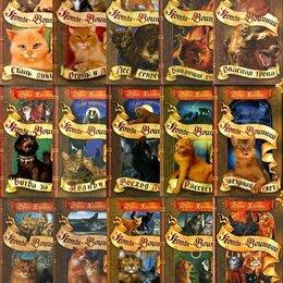 Художественная литература - Коты-воители., 0