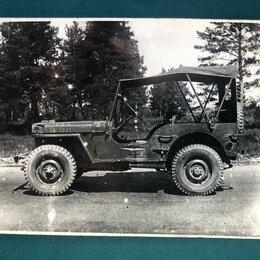 Фотографии, письма и фотоальбомы - Фото ретро. Автомобиль. Джип Виллис. Willys MB. 1945 год, 0