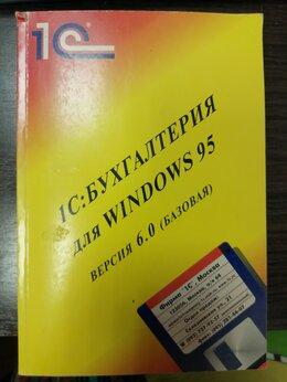 Компьютеры и интернет - Пособие 1С Бухгалтерия для Windows 95, 0