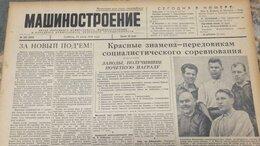 Журналы и газеты - Газета М от 23 июля 1938 г. Локомотив Турбовоз…, 0