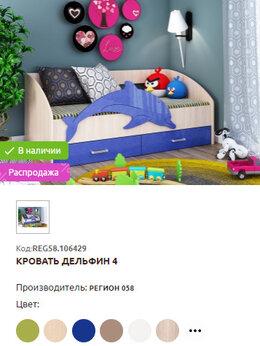 Кровати - кровать Дельфин , 0