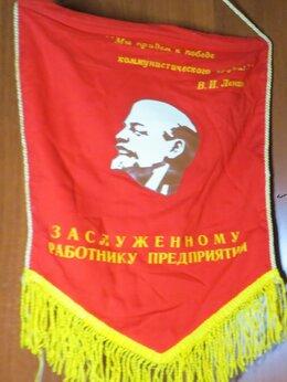 Флаги и гербы - Вымпел: Минавтотранс РСФСР. Заслуженному…, 0