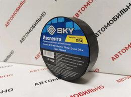 Прочие аксессуары  - Изолента SKY IT-1920 (ПВХ/0.13мм) 19*20мм, 0
