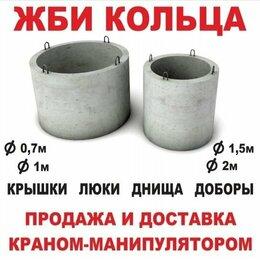 Железобетонные изделия - ЖБ КОЛЬЦА ЖБИ, 0