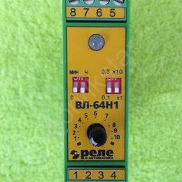 Товары для электромонтажа - Реле времени вл-64Н1, 0