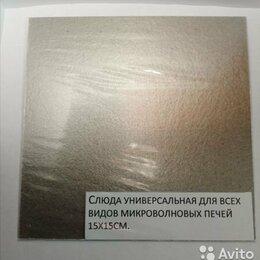 Прочая техника - Слюда универсальная для всех видов микроволновых печей 15x15см., 0