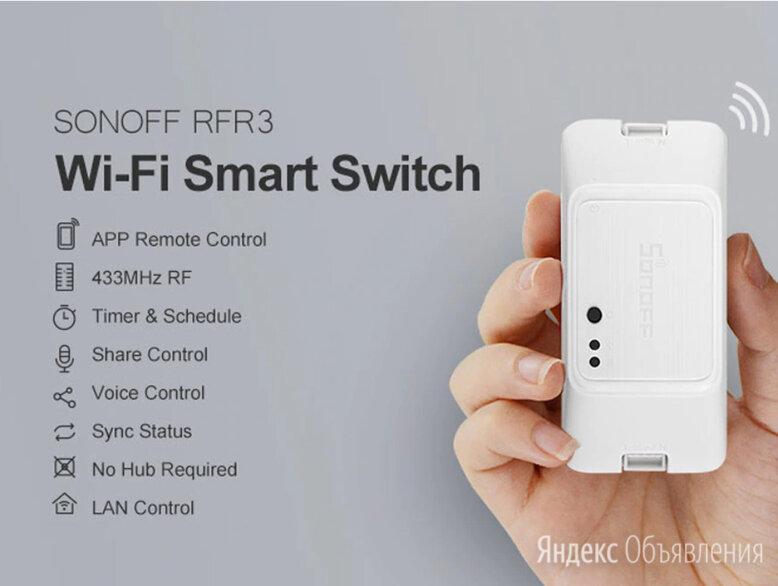 Реле беспроводное Sonoff RF R3 WiFi + 433МГц, новое по цене 800₽ - Системы Умный дом, фото 0