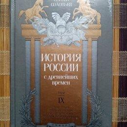 Словари, справочники, энциклопедии - Книга, 0