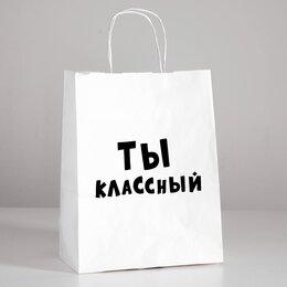 Подарочные наборы - Пакет подарочный «Ты классный», 24 х 14 х 30 см, 0