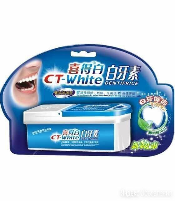 Отбеливающий зубной порошок. CT-WHITE по цене 350₽ - Полоскание и уход за полостью рта, фото 0
