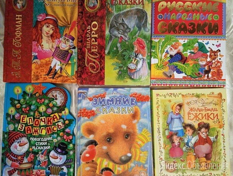 Детская литература по цене 150₽ - Детская литература, фото 0